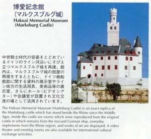 Der Marksburg-Nachbau in Japan